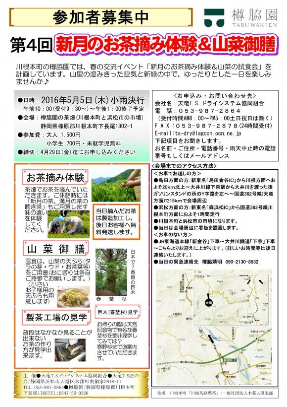 5/5「第四回新月のお茶摘み体験&山菜御前」 のご案内