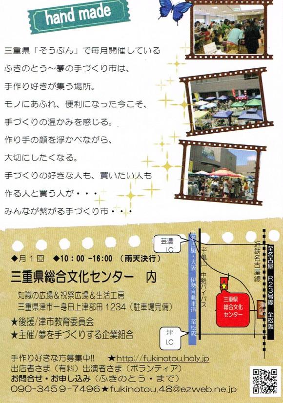 5/15(日)「夢のてづくり市」in三重県文化センター