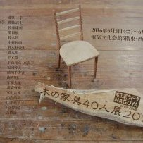 6/3~5「木の家具40人展2016」
