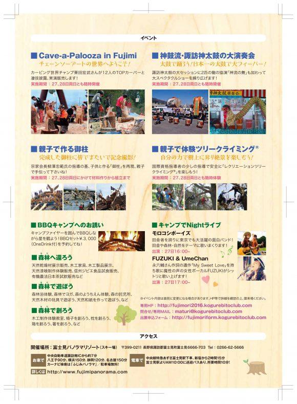 8/27.28「山の日」制定記念「富士見森林 も り 祭り 2016」開催