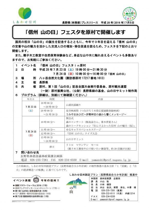 7/23.24長野県諏訪郡原村で「信州山の日フェス」が開催