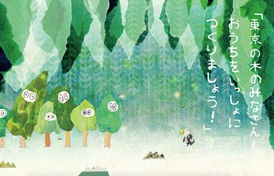 KINO 東京の木と山のおはなし