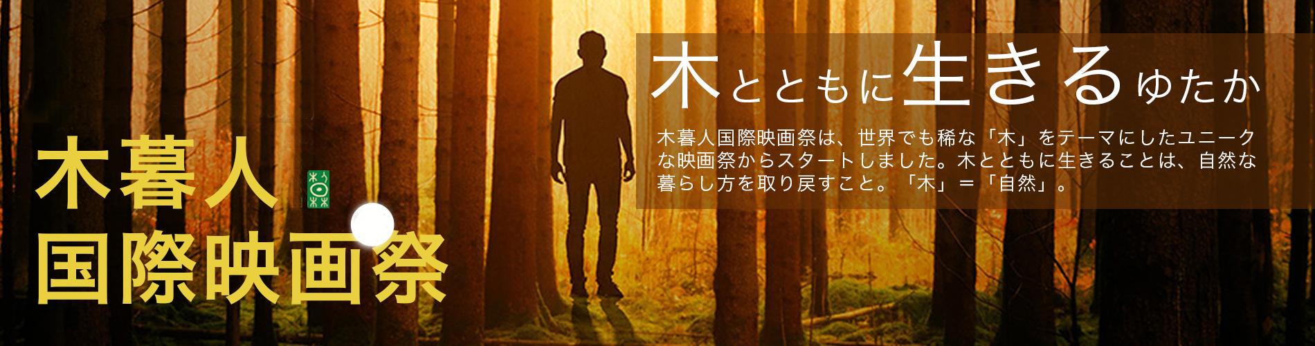 木暮人国際映画祭